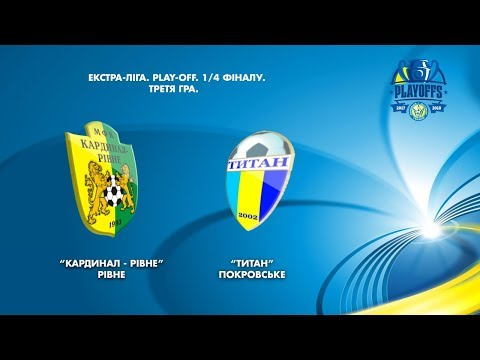 "<a href='/Info/?id=89441' >ФУТЗАЛ | ЕКСТРА - ЛІГА. PLAY-OFF. 1/4 ФІНАЛУ | ""Кардинал-Рівне"" - ""Титан"" 
