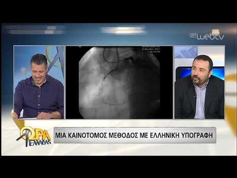 Μια καινοτόμος χειρουργική επέμβαση! | 10/04/19 | ΕΡΤ