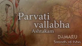 Parvati Vallabha Ashtakam | Damaru | Adiyogi Chants | Sounds of Isha