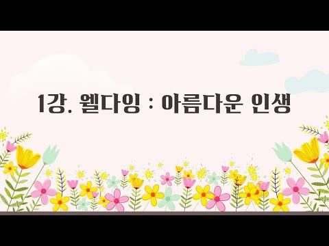 [온라인 웰다잉 프로그램] 1강.웰다잉 : 아름다운 인생
