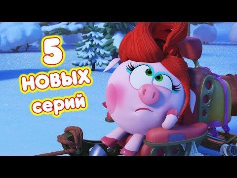 ТОП-5 НОВЫХ серий #2017 -  Смешарики. ПИН - код. Сезон \