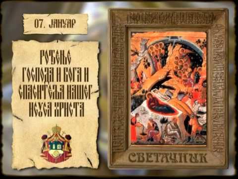 СВЕТАЧНИК 7. ЈАНУАР – БОЖИЋ