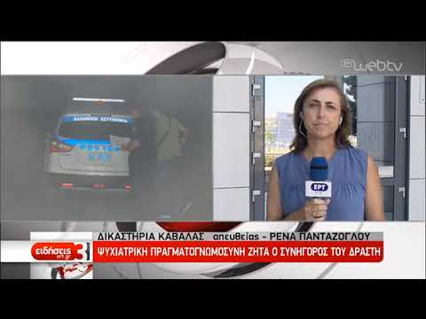 Καβάλα: Προφυλακίστηκε ο 42χρονος μετά την απολογία του | 28/08/2019 | ΕΡΤ