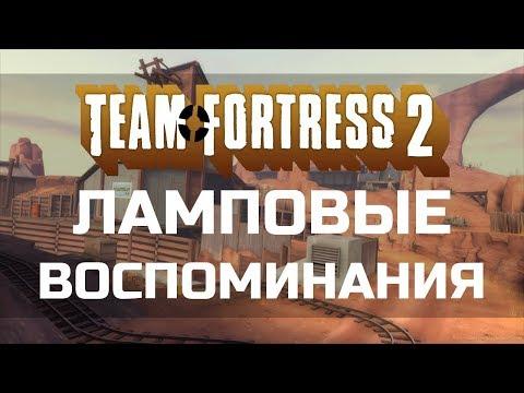 Team Fortress 2 Ностальгическое