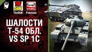 Т-54 обл. vs SP I C