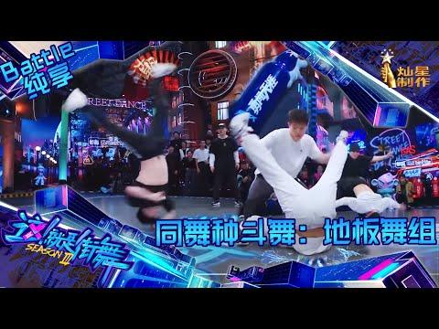 【Battle纯享】同舞种PK:Breaking齐舞太炸了!大招不断创意无限 【这!就是街舞3】第三季Street Dance of China S3 EP4 20200808