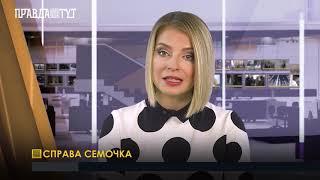 Випуск новин на ПравдаТут за 19.10.18 (13:30)