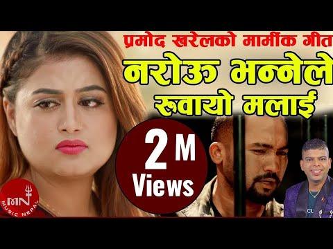 "(Pramod Kharel ""हे माया"" Hey Maya | Shilpa Pokhrel & Bikram Budhathoki | New Nepali Song 2075/2019 - Duration: 5 minutes, 54 seconds.)"