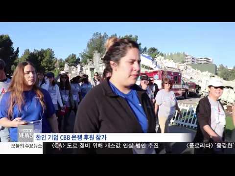 한인사회 소식 4.04.17 KBS America News