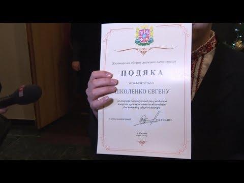 106 талантливых детей из Житомирской области наградили отличиями