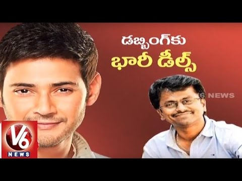 Exciting Pre-Release Business for Mahesh Murugadoss Movie | Tollywood Gossips