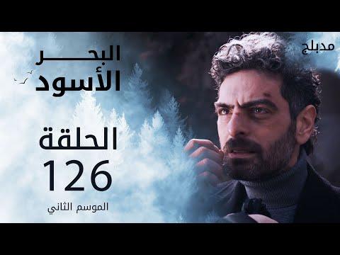 مسلسل البحر الأسود - الحلقة 126 | مدبلج