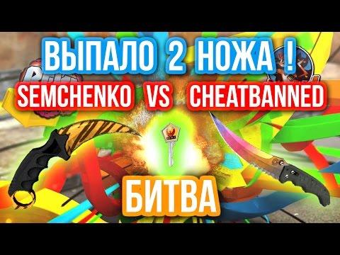 ВЫПАЛО 2 НОЖА ! - Semchenko VS Cheatbanned : ОТКРЫТИЕ КЕЙСОВ - БИТВА