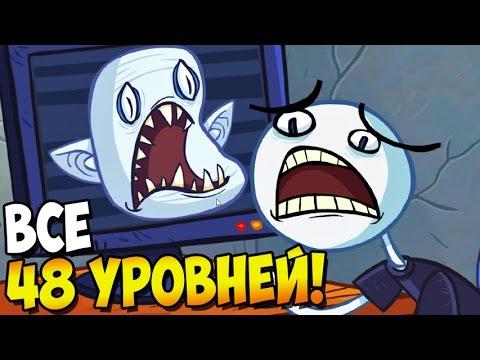 ТРОЛЛИМ ЮТУБ! ► Troll Face Quest Video Memes (Полная версия) часть 1 (видео)