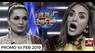 Meera Fight With Nadia Khan   Nadia Khan Show   Watch Croron Mein Khel Promo   BOL Entertainment