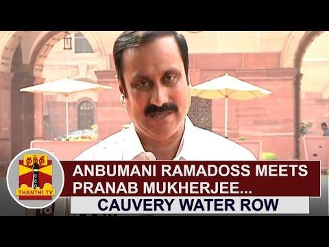 Anbumani-Ramadoss-urges-Pranab-Mukherjee-to-form-Cauvery-Management-Board-Thanthi-TV