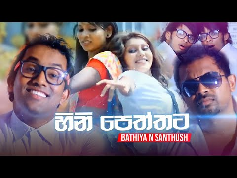 Hinipeththata- Bathiya n Santhush (Official Video HD)