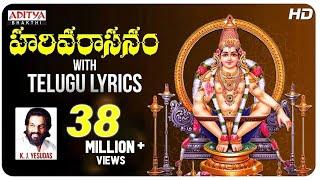 Harivarasanam - Ayyappan Telugu Song By K.J.Yesudas
