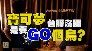 【Cover】Pokémon GO 屌( 庾澄慶 – 海嘯 ) %e4%b8%ad%e5%9c%8b%e9%9f%b3%e6%a8%82%e8%a6%96%e9%a0%bb