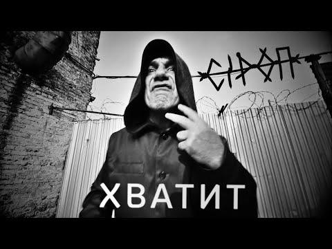 Сiроп – Хватит