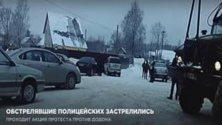 Под Псковом подростки, обстреляв копов, покончили с собой