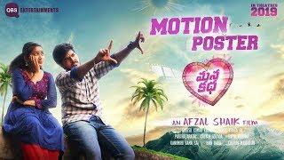 Manakatha Movie Motion Poster | Venu | Ramya Krishna | Afzal Shaik