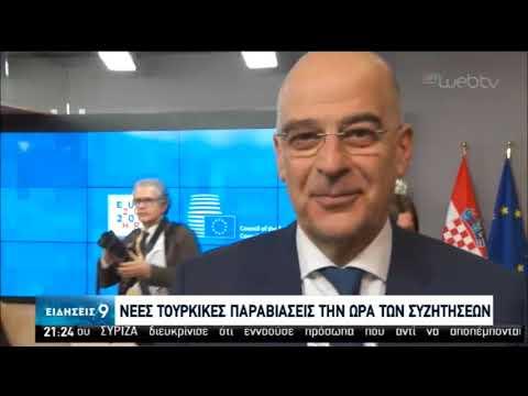 Από σήμερα οι συζητήσεις για τα Μέτρα Οικοδόμησης Εμπιστοσύνης με την Τουρκία | 17/02/2020 | ΕΡΤ