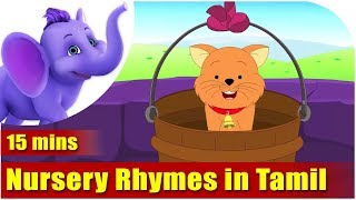 Nursery Rhymes In Tamil - Collection Of Twenty Rhymes