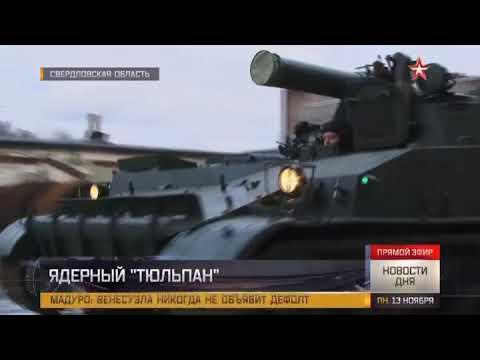 Российские военные получили партию гигантских ядерных минометов