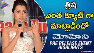 Mohini Pre Release Event Highlights | 2018 Latest Telugu Movies