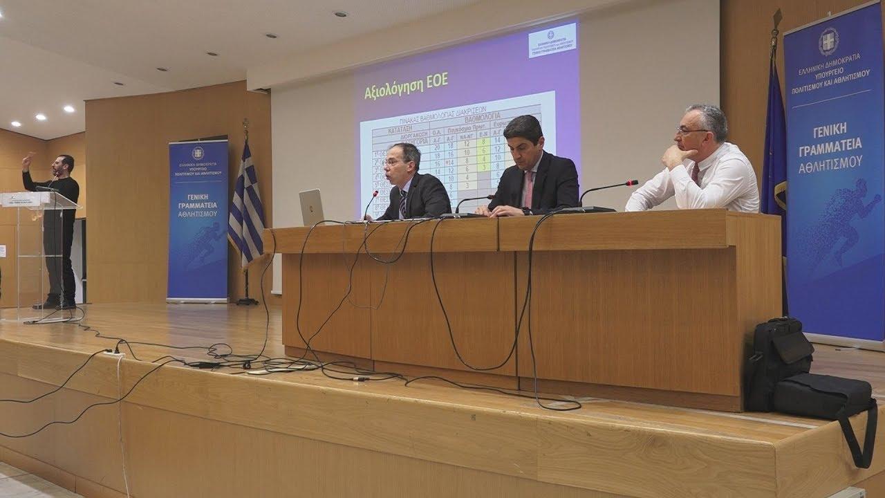 """Παρουσίαση του συστήματος αξιολόγησης Ομοσπονδιών """"Χίλων"""" στο Υφυπουργείο Αθλητισμού"""