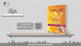 كتاب : كوني سعيدة دون أن تبلغي الكمال – اليس د دومار