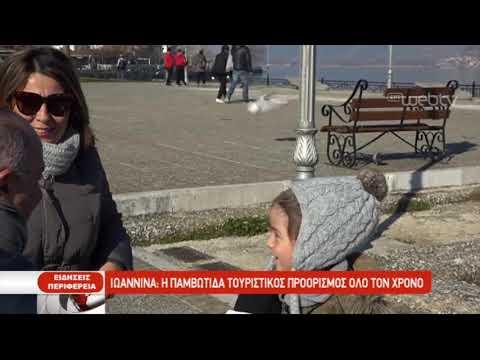Ιωάννινα: Η Παμβώτιδα τουριστικός προορισμός όλο τον χρόνο | 11/01/2019 | ΕΡΤ