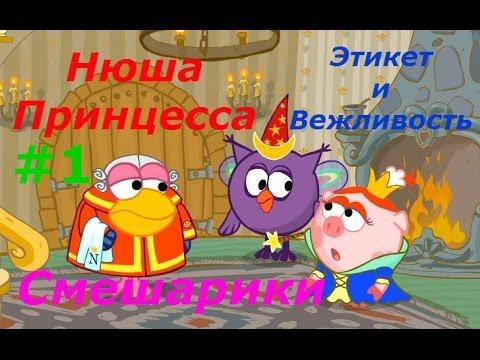 Смешарики. Нюша Принцесса - #1 Этикет и Вежливость. Обучающая игра, развивающее детское видео.