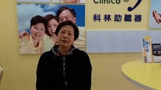 助聽器南區 蘇太太