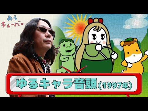 ゆるキャラ音頭(1997年制作)/作詞:みうらじゅん 作曲: …