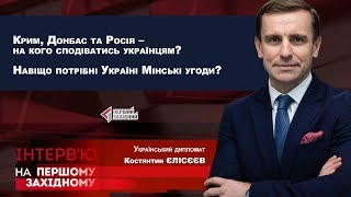 Про Крим, Донбас та Росію: на кого сподіватись українцям?
