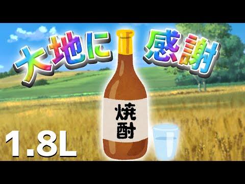 【目指せ8万人】おわらない飲酒~いいちこ1.8L~【安土桃/にじさんじ】