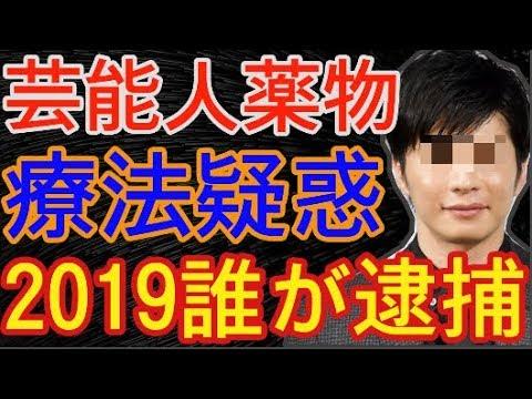 芸能人の薬療法疑惑2019最新情報!薬疑惑のアイドルグループ …