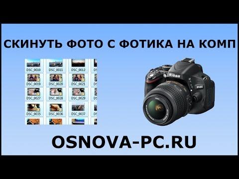 Как с фотика скинуть на компьютер