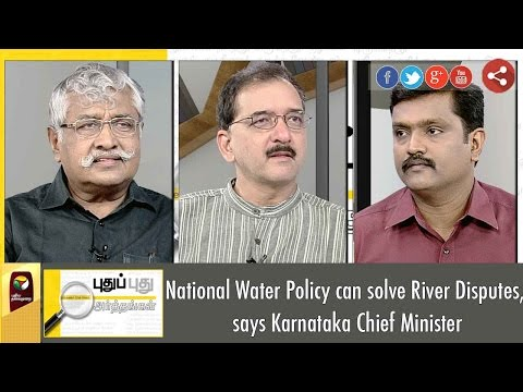 Puthu-Puthu-Arthangal-National-water-policy-can-solve-river-disputes-says-CM-11-09-2016