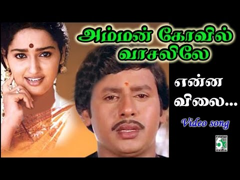 Enna Vilai Adhu Amman Kovil Vasalile Tamil Movie HD Video Song
