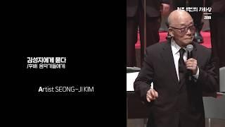 인간의, 인간에 의한, 인간을 위한 예술. 합창(合唱) 지휘자 김성지의 삶