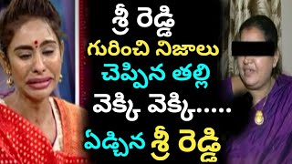 Video శ్రీ రెడ్డి గురించి నిజాలు చెప్పిన తల్లి|Sri Reddy Mother Speaks about Actress Sri Reddy|#Srireddy MP3, 3GP, MP4, WEBM, AVI, FLV Mei 2018