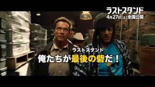 『ラストスタンド』×水道橋博士 前代未聞の大決戦篇