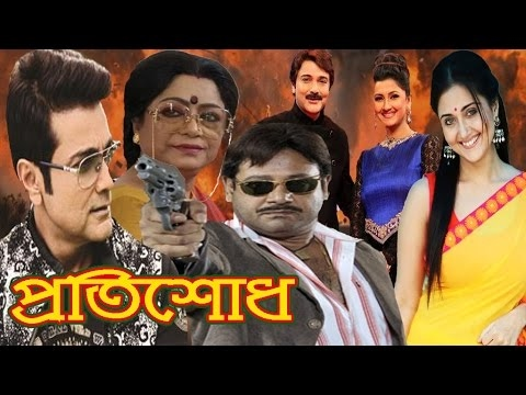 Video Kolkata Bangla Full Movie Protishodh ( প্রতিশোধ ) By Prosenjit Sostika Mukharjee download in MP3, 3GP, MP4, WEBM, AVI, FLV January 2017