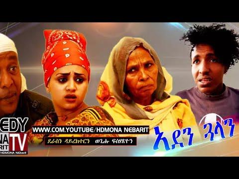 HDMONA - ኣደን ጓላን ብ ወጊሑ ፍሰሃጽዮን Aden Galan by Wegihu Fshatsion - New Eritrean Comedy 2018