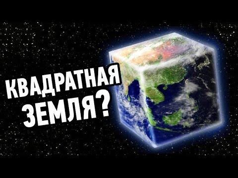 Что если Земля будет кубом а не шаром - DomaVideo.Ru