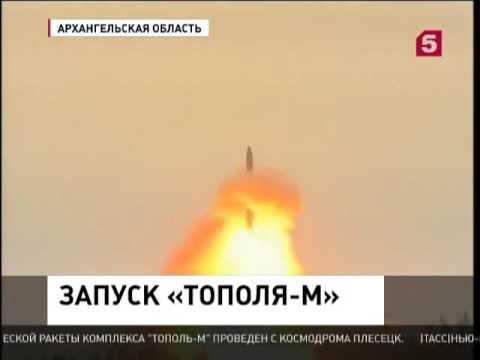 Скосмодрома «Плесецк» успешно прошел испытательный пуск МБР «Тополь-М» шахтного базирования