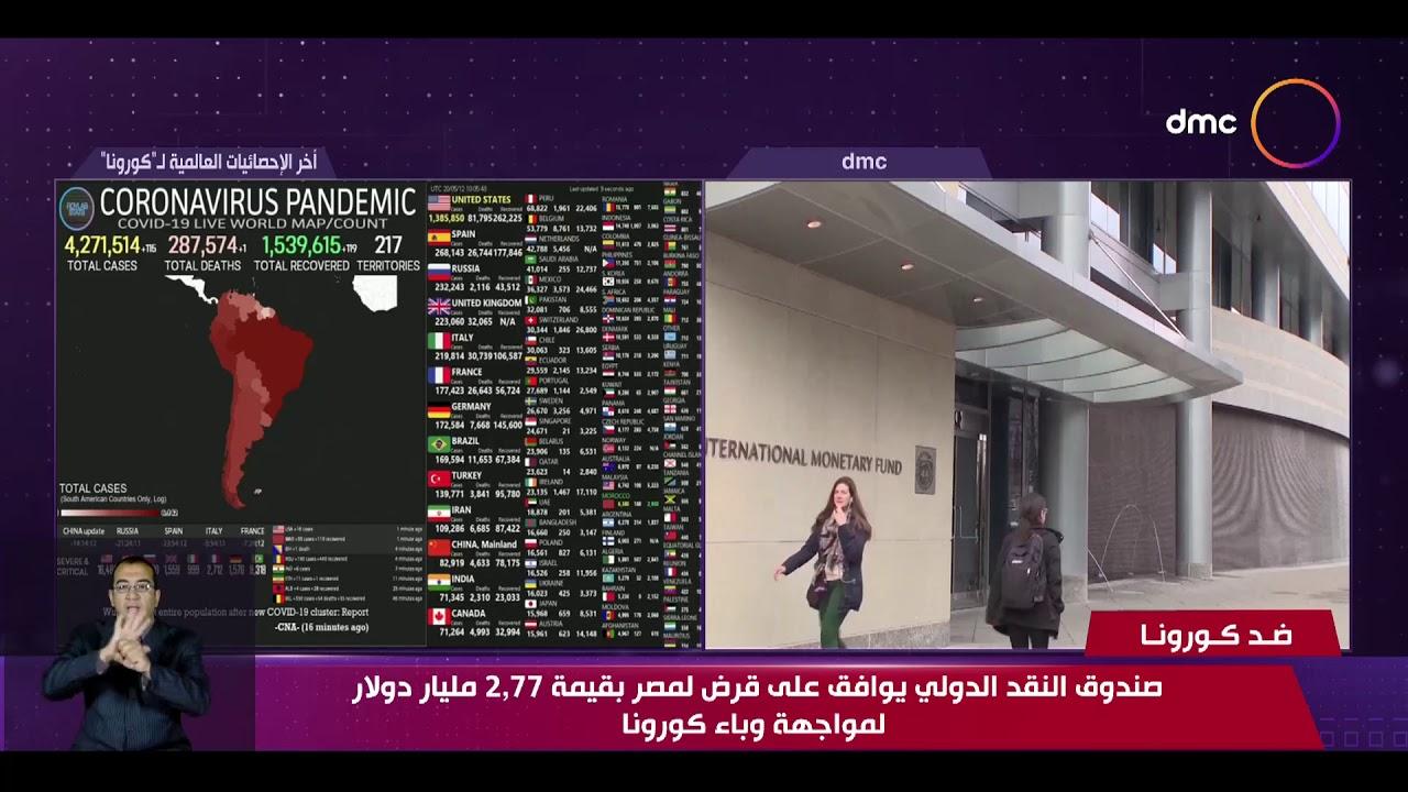 نشرة ضد كورونا - صندوق النقد الدولي يوافق على قرض مصر بقيمة 2.77 مليار دولار لمواجهة وباء كورونا